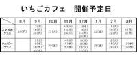 いちごカフェ予定表.jpg