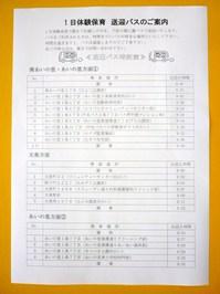 体験保育バス時刻表