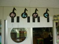 音楽のお部屋のサムネール画像