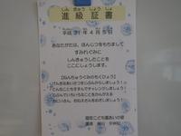 DSCF3161.JPGのサムネール画像