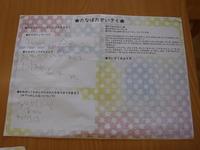 DSCF6790.JPGのサムネール画像のサムネール画像