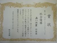 P1130087.JPGのサムネール画像