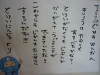P1490754.JPGのサムネール画像