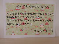 手紙のサムネール画像